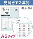 KNOX-ノックス-【リフィル A5】カレンダー2年間(システム手帳用リフィル)
