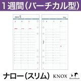 ≪【】2015版は5/28(木)15時までの販売≫KNOX-ノックス-【リフィル ナロー】見開き1週間 バーチカル型(システム手帳用リフィル)