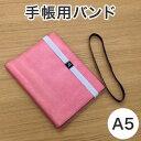 【当ショップ限定】KNOX ノックス【A5サイズ】手帳用ゴム...