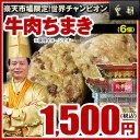 【3,000円以上500円OFFクーポン】【ちまき-6個入】包をあけたら…ふわっ〜と芳醇な香り☆も〜っちもちの食感、まさに舌鼓!牛肉ちまき