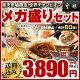 中国料理世界チャンピオンの本格中華点心メガ盛りセット
