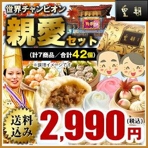 敬老の日プレゼント ギフト 親愛セット 中華点心・中華惣菜 全7種42個入り 送料込み 送料無料 のし対応可