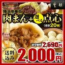 【横浜中華街の皇朝】肉まん10個+選べる点心10個(肉まん/あんまん/チャーシューまん)