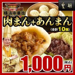 世界チャンピオンの肉まん5個・あんまん5個セット 横浜中華街 点心