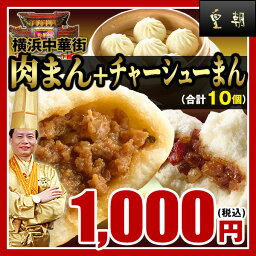 世界チャンピオンの肉まん5個・チャーシューまん5個セット 横浜中華街 点心