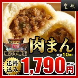 肉まん【10個入】『皇朝』一番人気☆醤油ベースの一口サイズが人気!ぎゅっと詰まった肉の旨味!世界チャンピオンの肉まん
