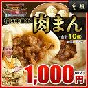肉まん【10個入】『皇朝』一番人気☆醤油ベースの一口サイズが人気!ぎゅっと詰まった