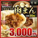 【肉まん-10個入×3箱】『皇朝』一番人気☆ぎゅっと詰まった肉の旨味! 世界チャンピオ