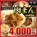 【肉まん-10個入×4箱】『皇朝』一番人気☆ぎゅっと詰まった肉の旨味! 世界チャンピオンの肉まん