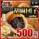 【胡麻団子-6個入】世界チャンピオンの胡麻団子