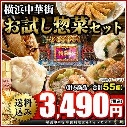 【送料込み】累計1億個突破!中華街からお届け!中華お試し惣菜セット