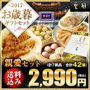 【ポイント10倍】お歳暮ギフトランキング7年連続1位獲得!送...
