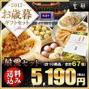 【500円OFFクーポン&ポイント10倍】お歳暮ギフトランキ...