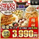 福袋 2018 グルメ 餃子 肉まん 中華惣菜 敬愛セット