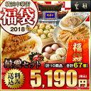福袋 2018 グルメ 餃子 肉まん 中華惣菜 記念 最愛セ