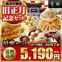 春節福袋 2018 グルメ 餃子 肉まん 中華惣菜 記念 最