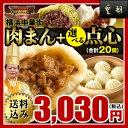 【横浜中華街の皇朝】肉まん10個+選べる点心10個(肉