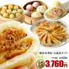 中華惣菜セットのイメージ