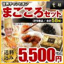 【ギフト】【送料無料】まごころセット 全9種58個入りフカヒ...