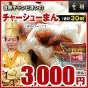 【チャーシューまん-10個入×3箱】じっくり煮込んだチャーシュー☆ ふかふかの皮 叉焼(チャーシュー)まん