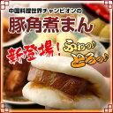 『皇朝』ふわっ!とろっ!世界チャンピオンの豚角煮まん 3個入
