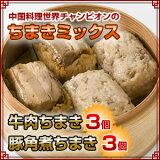 世界チャンピオンのちまきミックス【牛肉ちまき3個・豚角煮ちまき3個】