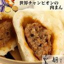 【肉まん-10個入×5箱】『皇朝』一番人気☆ぎゅっと詰まった肉の旨味! 世界チャンピオンの肉まん