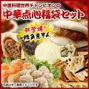 中国料理世界チャンピオンの中華点心福袋セット