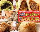 中華街の行列店の味がたった1,000円!販売個数50,000,000個の肉まん入財布にやさしい価格!【横浜中華街】人気セットが選べる1,000円『3セット人気点心詰め合わせ』お好きなセットをお選びください。(餃子、小籠包が人気!)