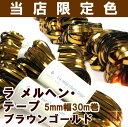 【けいとのコーダ限定色!!】メルヘンアート ラ メルヘンテープ 5mm幅30m巻 ブラウンゴールド