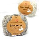 ハマナカ毛糸 ソノモノツィード