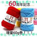 【60周年記念】ハマナカ毛糸 ハマナカ ボニー★60g巻★