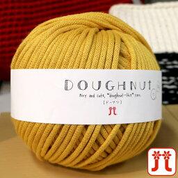 【200g巻】ハマナカ毛糸 ドーナツ