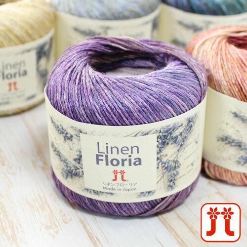 ハマナカ毛糸 リネンフローリアの商品画像