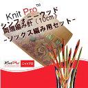 ニットプロ シンフォニーウッド 両端編み6本針(10cm)−ソックス編み用セット・リーガル-