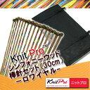 ニットプロ シンフォニーウッド 棒針セット(30cm)−ロワイヤル− 70186
