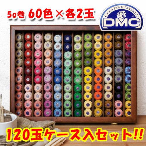 DMC スペシャルダンテルセット(スペシャルダンテル 60色各2玉 計120玉入り)