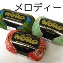 野呂英作 毛糸 メロディー