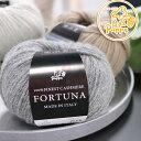 パピー毛糸 フォルトゥーナ