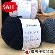 【期間限定セール!!30%OFF!!】ダルマ毛糸(横田) 空気をまぜて糸にしたウールアルパカ
