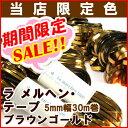 【期間限定セール!!限定色】メルヘンアート ラ メルヘンテープ 5mm幅30m巻 ブラウンゴールド