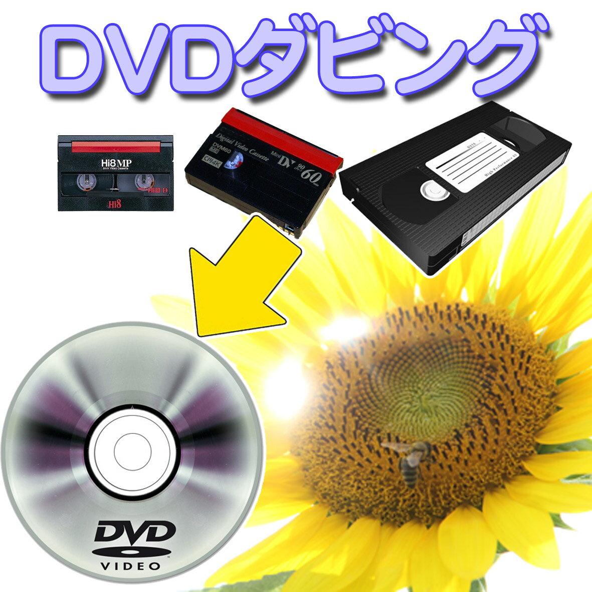 DVD ダビング ( dvd ダビング ダビング...の商品画像