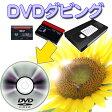 DVD ダビング ( dvd ダビング ダビングサービス )【 ビデオ ダビング 】 思い出を形に 【5000円以上送料無料!】【VHS】【Hi8】【MiniDV】DVDダビング/コピー