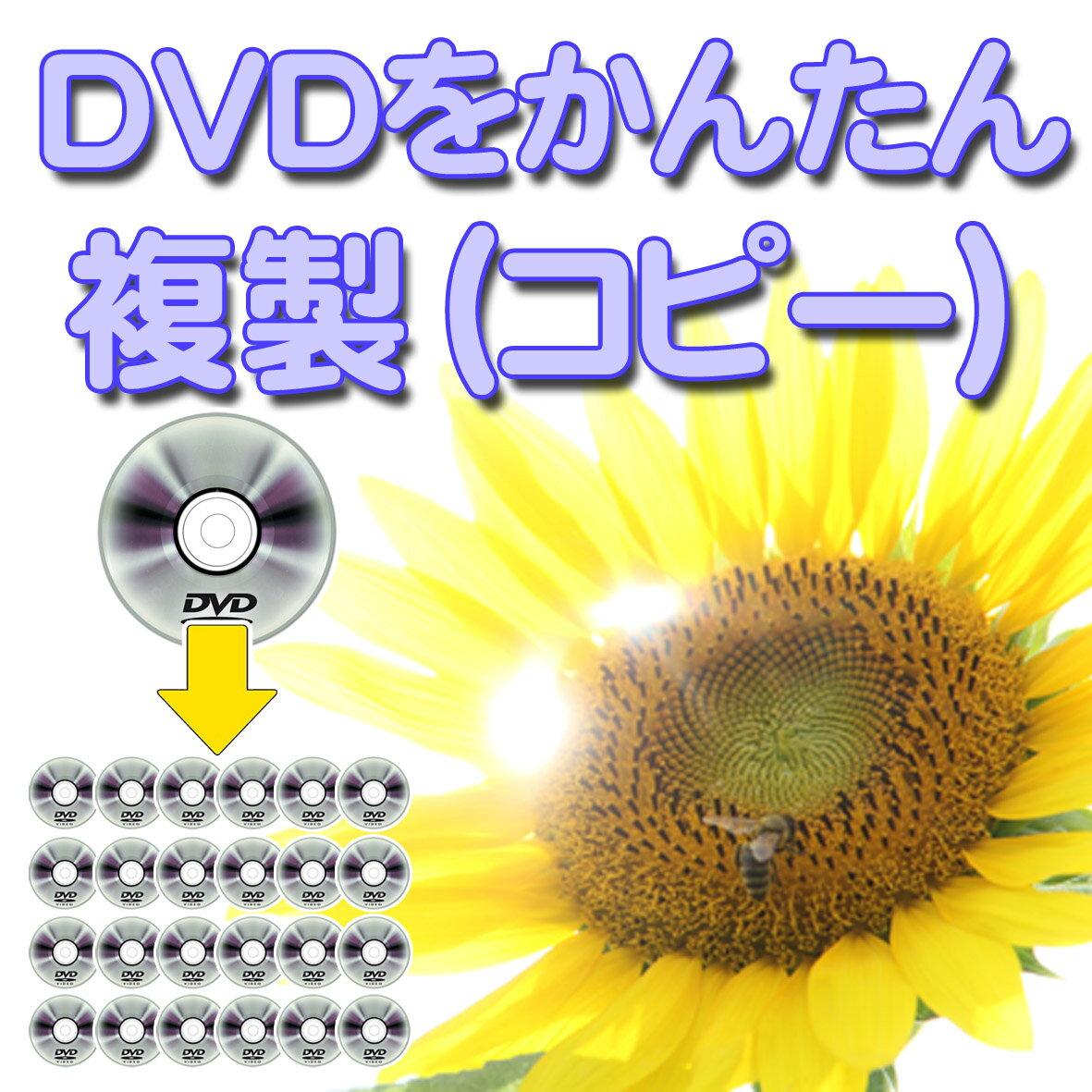 DVDコピー ☆マスタDVDから複製します(メデ...の商品画像