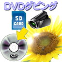 ビデオカメラ SDカードなど各種デジタルメディアから DVD に ダビング ( dvd ダビング )【 ビデオ ダビング 】 DVDダビング ダビングサービス 【30分毎の価格になります】VHSや各種テープからは対象外ですのでご注意下さい。