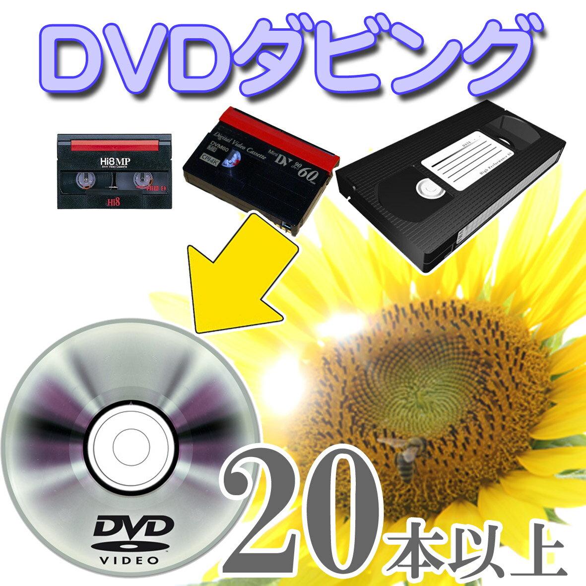 20本以上ご注文の方はこちら DVD ダビング ( dvd ダビング ダビングサービス )【 ビデオ ダビング 】 思い出を形に 【VHS】【Hi8】【MiniDV】DVDダビング/コピー