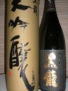 【※包装不可※】黒龍 大吟醸 1800ml【黒龍酒造】【福井県 日本酒】【☆化粧箱付☆】