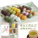 「幸ふくだんご10種類10本【茶】」おまけ付ギフトセット送料...
