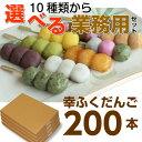 送料無料 業務用 団子 200本セット「幸ふくだんご」10種類から選べる(50本入×4ケース