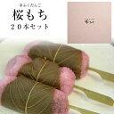 「幸ふくだんご【桜もち】20本」ギフトセット お祝い お礼 ...